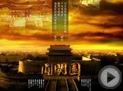 《圆明园》<img src=http://img.tv.cctv.com/image/20090520/IMAG1242786892144279.gif>