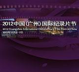 中国(广州)国际纪录片节简介