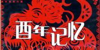 大型纪录片《甲子》 总编导