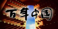 大型纪录片《百年中国》 总编导