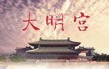 大型史诗剧情纪录片《大明宫》 导演