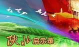 六集电视纪录片《陕北启示录》 总导演