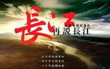 《再说长江》 总导演、总制片人