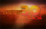 《改革开放30年纪实》 总编导