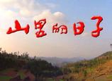 《山里的日子》 导演、撰稿、摄像