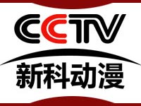 CCTV新科动漫专区