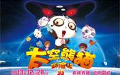 <b>《太空熊猫历险记》</b><br>上映日期:2013-12-28<br> <font color=red>精彩预告 点击观看>></font>
