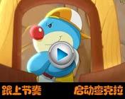 ��Ħ��ׯ����ء�MV��ħ����ƴ�����ݳ���ţ�̿��ȣ�<br><center><img src=http://p3.img.cctvpic.com/nettv/donghua/program/2011shujia/20110623/images/100625_1308811104799.jpg></center>