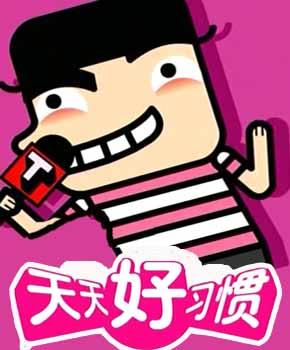 天天好习惯专题-CNTV动画台-中国网络电视台