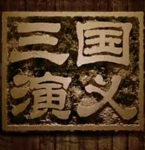 1 76挂机脚本视频新三国演义专题-CNTV动画台-中国网络电视台-新三国演义动画片高清wiki-154918-1-1