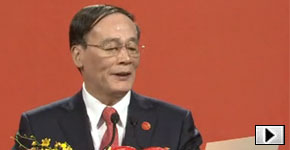 <font color=#cc0000>Video: Wang Qishan delievers speech</font>