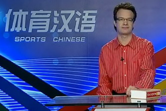 Sports Chinese