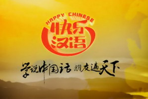 Happy Chinese S1