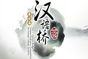 <a></a>The 7th &quot;Chinese Bridge&quot; Chinese Proficiency Competition for Foreign College Students