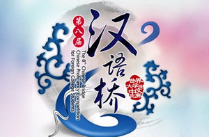 <a></a> The 8th &quot;Chinese Bridge&quot; Chinese Proficiency Competition for Foreign College Students
