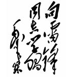 Inscriptions of Mao Zedong for Lei Feng