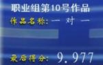 第01名职业组《一对一》得分:9.977
