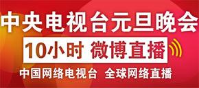 中国网络电视台 10小时微博直播 2012元旦晚会