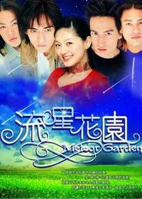 台湾版《流星花园》