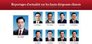 Vidéos des hauts dirigeants chinois