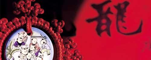 <a></a>Actuellement, à Taiwan, Hongkong et Macao et dans certains pays étrangers, on célèbre à la fois les fêtes religieuses comme No&#235;l et P&#226;ques et les fêtes traditionnelles chinoises comme la fête du Printemps.