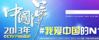 Gala en ligne du CCTV -- Pour l´année 2013