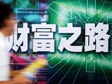 """第46期:""""一行三会""""撑起金融消费""""保护伞"""""""