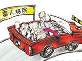 """第44期:""""富跑跑""""再掀第三轮""""移民潮"""""""