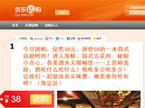 """第25期:京东""""伤""""城:用户账户被盗 余款被刷干"""