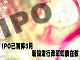 第89期 中国股市IPO不审远未到时候