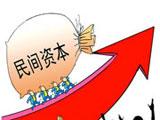 """第106期 为民间资本""""打一口井"""""""