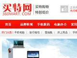 """浙工商顶阻力对买特网发""""消费警示"""""""