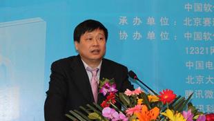"""""""2012中国个人信息保护大会""""在京召开"""