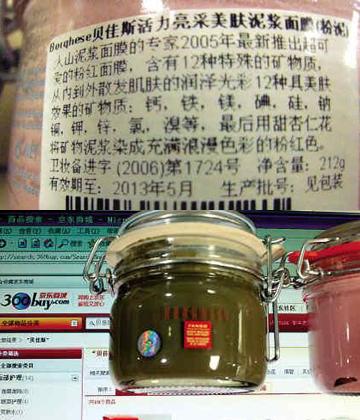 消费者在京东商城购买的贝佳斯护肤品