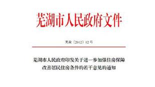 2月9日 安徽芜湖出台房产新政