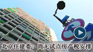 住建委官员表示,目前扩大房地产税的范围未定,还没有确定哪个新城市开征房产税。