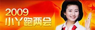 2009年《小丫跑两会》回顾