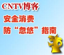 <br><center><strong>CNTV博客特别策划</strong></center><br><br>