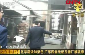 <br>[315在行动]化学腐蚀染色 无证玉器厂被取缔<br><br>
