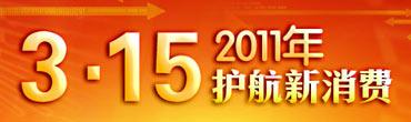 <center>2011年CCTV315晚会</center>