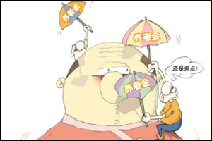 中国版401K胎动 鼓励养老金和保险资金积极入市