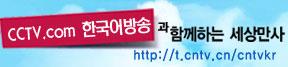 CCTV.com 한국어방송 개국