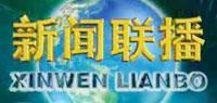 """《新闻联播》推出10集""""世博倒计时""""报道 (已播完)"""