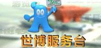 """《新闻20分》和中国网络电视台联合推出""""世博服务台"""""""