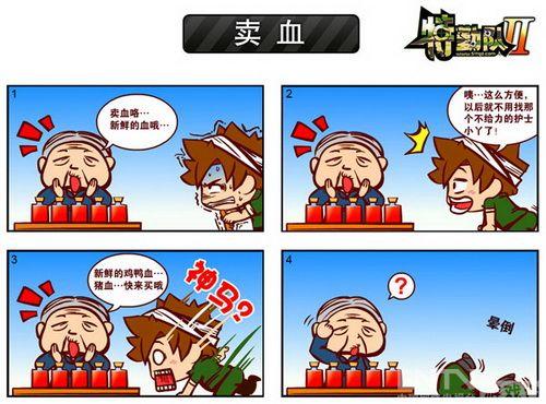 《特勤队2》四格卡通漫画系列