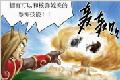 魔兽争霸4格漫画欣赏