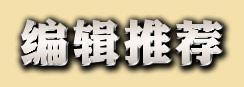 三国杀编辑推荐精华内容