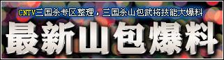 CNTV三国杀专区,三国杀山包武将技能