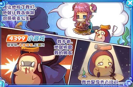 救被绑架的公主_其他_游戏台_中国网络电视台