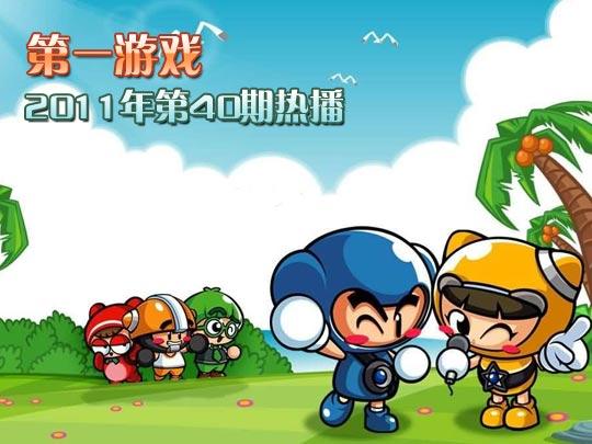 《第一游戏》2011年第40期